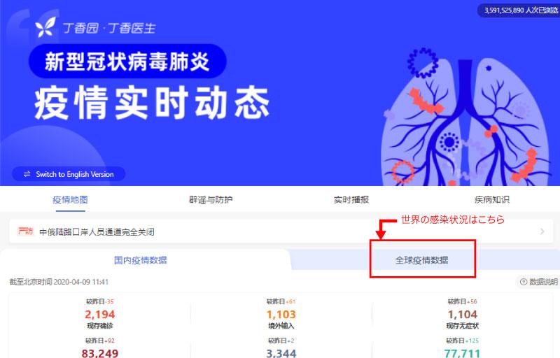日本 ウイルス 中国 コロナ 外務省 海外安全ホームページ|新型コロナウイルス(日本からの渡航者・日本人に対する各国・地域の入国制限措置及び入国・入域後の行動制限)
